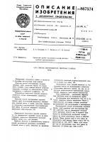 Патент 867574 Способ изготовления свертных паяных труб