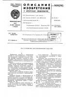 Патент 808295 Устройство для формования изделий