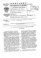 Патент 598991 Способ получения волокнистого целлюлозосодержащего полуфабриката