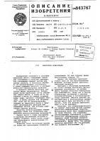 Патент 843767 Смазочная композиция