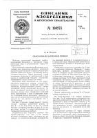 Патент 160973 Патент ссср  160973
