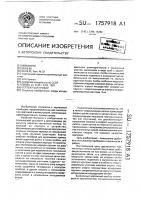 Патент 1757918 Чертежный прибор