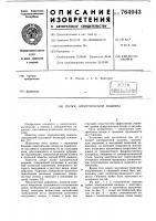 Патент 764043 Полюс электрической машины