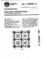 Патент 1006676 Опалубка монолитного железобетонного перекрытия