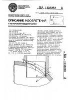 Патент 1138282 Способ сварки патрубка с оболочковой конструкцией