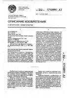 Патент 1710991 Способ контроля биений поверхностей деталей