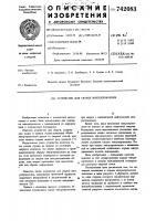 Патент 742083 Устройство для сварки микропроволоки