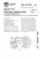 Патент 1615248 Волокнообрабатывающее устройство