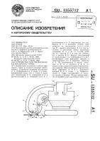 Патент 1355712 Устройство для пневмоуборки фрезерного торфа