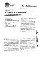 Патент 1470545 Станок для резки шприцованных заготовок