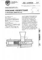 Патент 1249058 Способ брикетирования топливных материалов
