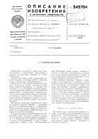 Патент 545704 Валичный джин