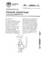 Патент 1288375 Эрлифтная установка