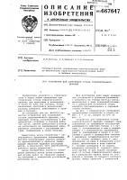 Патент 667647 Устройство для сооружения устьев горизонтального дренажа