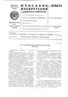 Патент 878473 Устройство для сборки под сварку обечаек