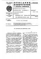 Патент 893849 Кантователь для длинномерных грузов