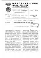 Патент 438509 Поддерживающее устройство