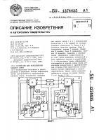Патент 1374435 Устройство для переключения каналов связи