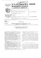 Патент 402470 Патент ссср  402470