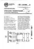 Патент 1181926 Устройство для считывания номеров транспортных средств
