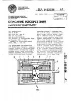 Патент 1453536 Асинхронный электродвигатель