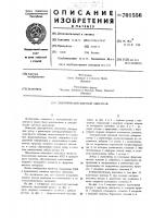Патент 701556 Электрический шаговый двигатель