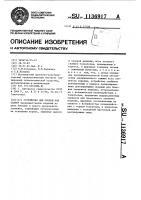 Патент 1136917 Устройство для сборки под сварку