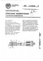 Патент 1170020 Устройство для отрезания нити