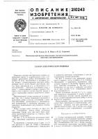 Патент 210243 Статор электрической машины