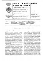 Патент 264998 Устройство для образования каналов