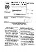 Патент 987820 Устройство селективного подавления амплитудно- модулированной помехи на фоне аддитивного спектра сигнала
