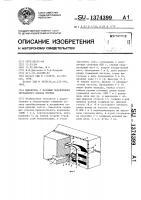 Патент 1374399 Смеситель с фазовым подавлением зеркального канала приема