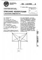 Патент 1157492 Способ сейсмоакустического исследования угольного пласта из забоя горной выработки