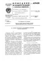 Патент 439428 Способ контроля и регулировки нагрузки на оси локомотива