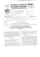 Патент 221767 Способ коррекции уровня ограничения