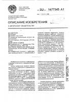 Патент 1677345 Способ измерения зазора в лабиринтном уплотнении турбомашины