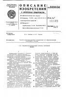 Патент 888856 Пневмотранспортирующий аппарат уборочной машины