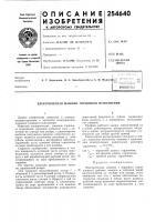 Патент 254640 Электрическая машина торцового исполнения