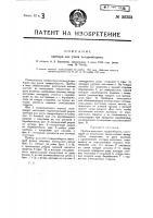 Патент 24352 Прибор для учета товарооборота