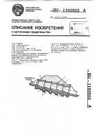 Патент 1102833 Водопропускная труба