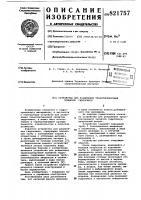 Патент 821757 Устройство для разделения транспор-тируемой эрлифтом гидросмеси