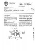Патент 1597513 Устройство для измерения расположения оси отверстия