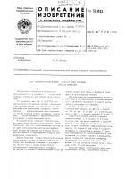 Патент 516883 Скороморозильный аппарат для плодов, ягод и овощей