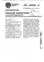 Патент 1125705 Корпус статора электрической машины