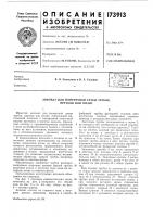 Патент 173913 Патент ссср  173913
