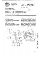 Патент 1736798 Устройство для управления стрелочным электроприводом