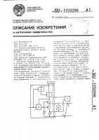 Патент 1233288 Устройство для передачи и приема информации по согласованной двухпроводной линии связи