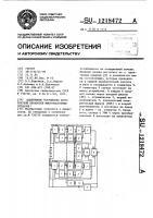 Патент 1218472 Адаптивное устройство когерентной обработки многочастотных сигналов