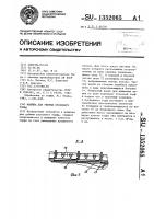 Патент 1352065 Машина для уборки кускового торфа