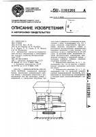Патент 1101201 Измельчитель-смеситель кормов